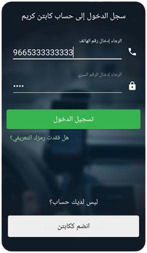 Careem Login
